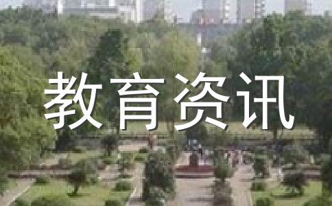 山东本科一批征集志愿7月20日录检