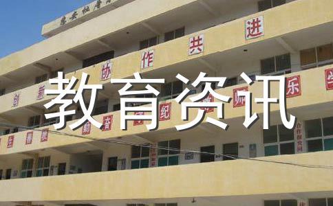武汉年内将配建16所中小学缓解入学难