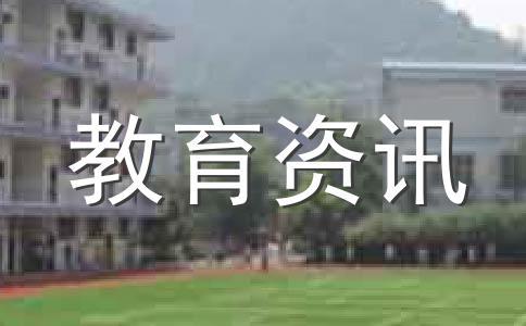 重庆市2010年普通高校招生网上咨询活动公告