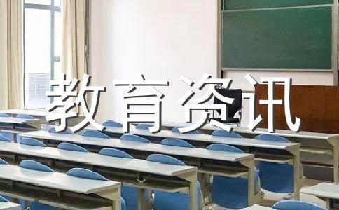 四川十余名考生高考志愿被恶意篡改