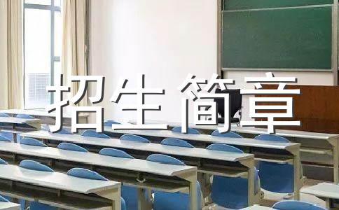 东北农业大学2012年艺术类招生简章