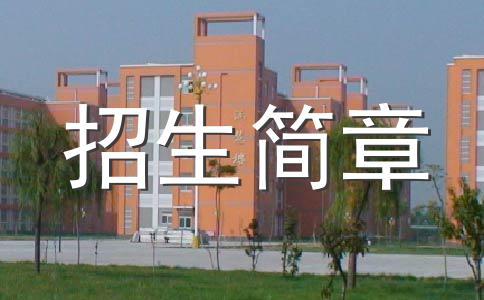 济源职业技术学院2015年招生章程