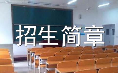 2015年上海商学院秋季招生章程