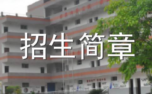 西安建筑科技大学09在职工商管理硕士招生简章