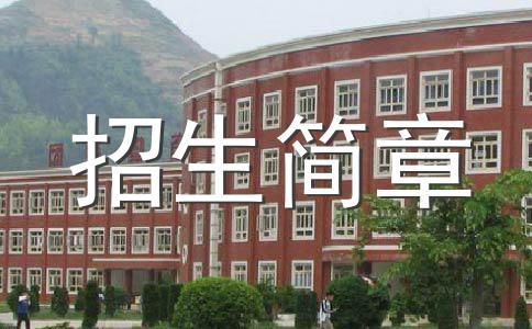 浙江工商职业技术学院2013年招生章程