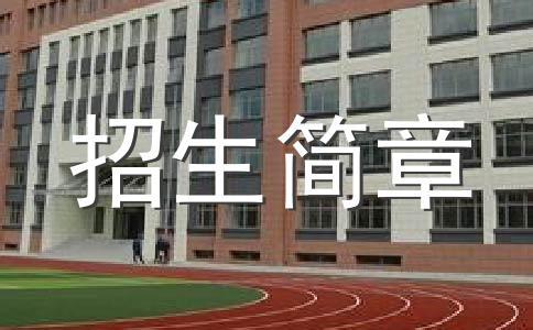 同济大学2016年保送生招生简章