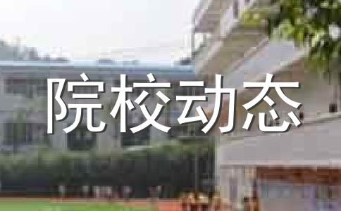2014年中原工学院新增2个本科专业 拟招40人